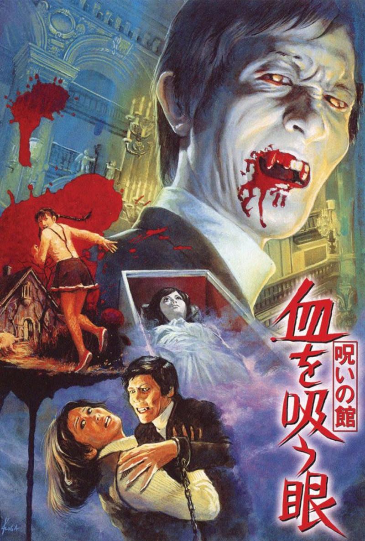 Lake of Dracula (1971) – B&S About Movies